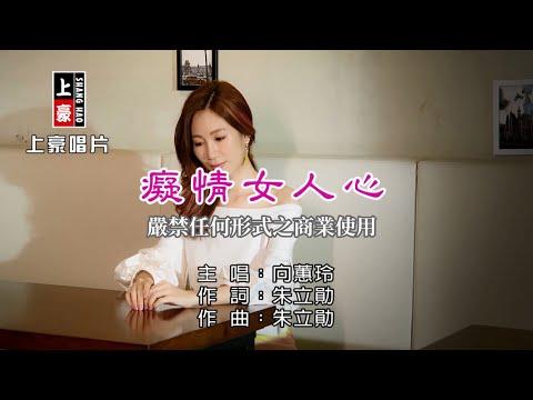 向蕙玲-癡情女人心【KTV