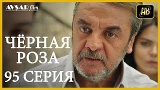 Чёрная роза 95 серия (Русский субтитр)