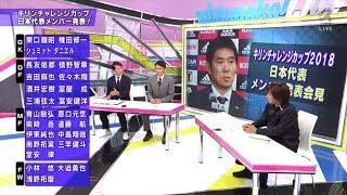 【スカサカ!】キリンチャレンジカップ2018 パナマ戦・ウルグアイ戦 SAMURAI BLUE 日本代表メンバー発表(初回放送10月3日)