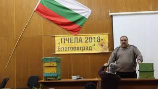 Севдат Якуб в Благоевград 1