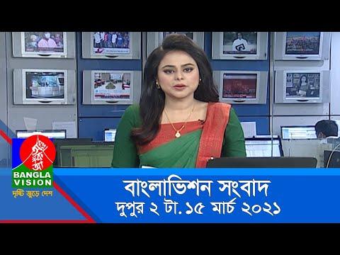 দুপুর ২ টার বাংলাভিশন সংবাদ | Bangla News | 15_ March _2021 | 02:00 PM | BanglaVision News