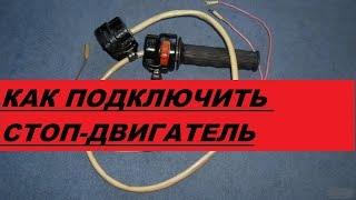 Как подключить стоп двигатель, мотоцикла ИЖ, Минск, Восход, Урал.
