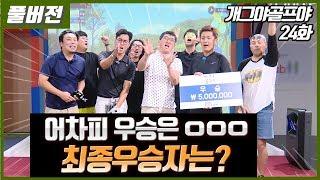 [개그야골프야] (고명환 vs 김완기) 개골리그 우승자…