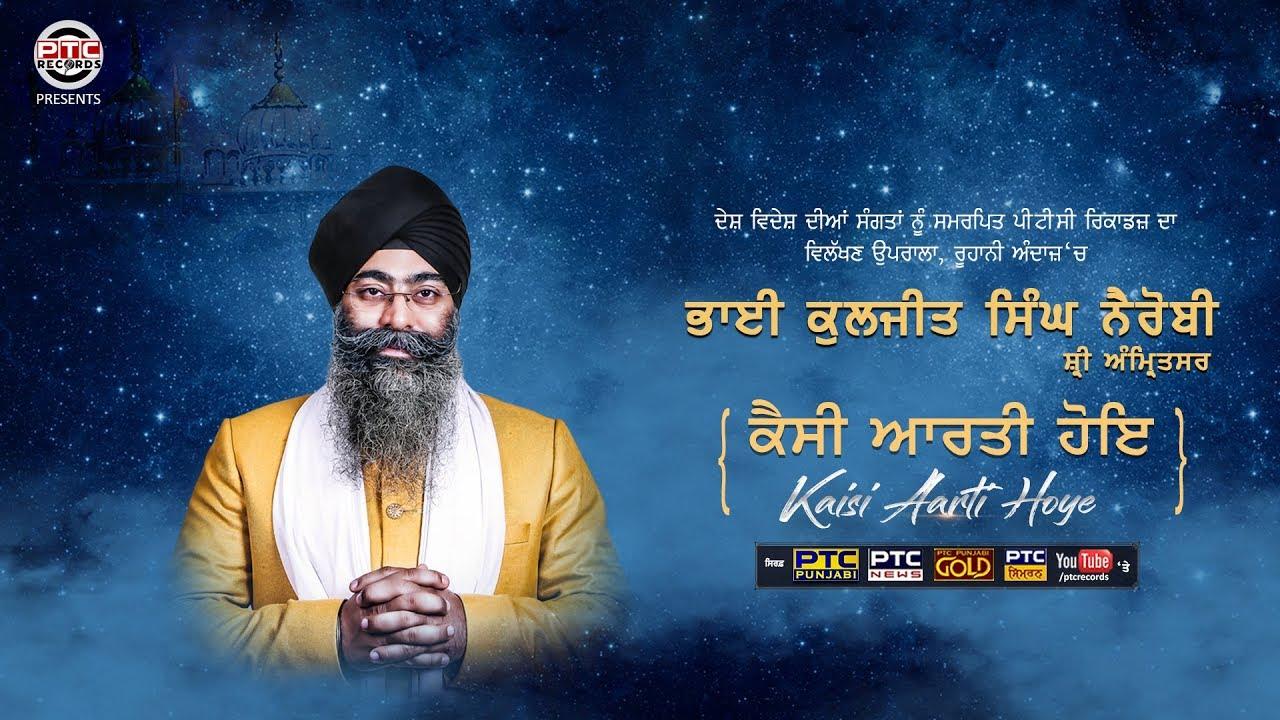 Download Kaisi Aarti Hoye | Bhai Kuljeet Singh Ji Nairobi (Sri Amritsar Sahib) | PTC Records | PTC Simran