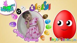أصدقاء أناشيد الروضة ( 1 ) نشيد الألوان مع صديقتنا - يسرى علوان - من سوريا - بدون موسيقى بدون ايقاع