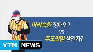 """""""내가 살인"""" 밝혔지만 남는 의혹 5가지 / YTN"""