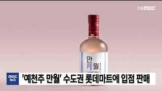 예천주 만월, 롯데마트 매장에 입점/ 안동MBC