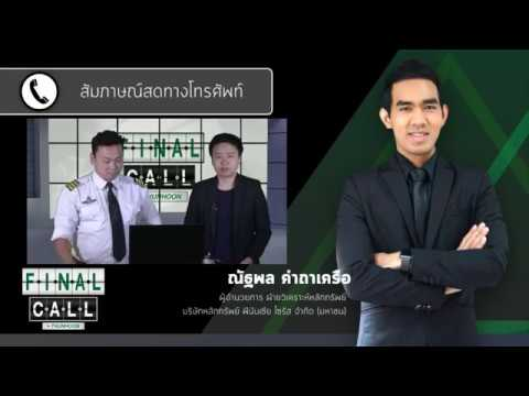 Final Call by Thunhoon (21/05/18)