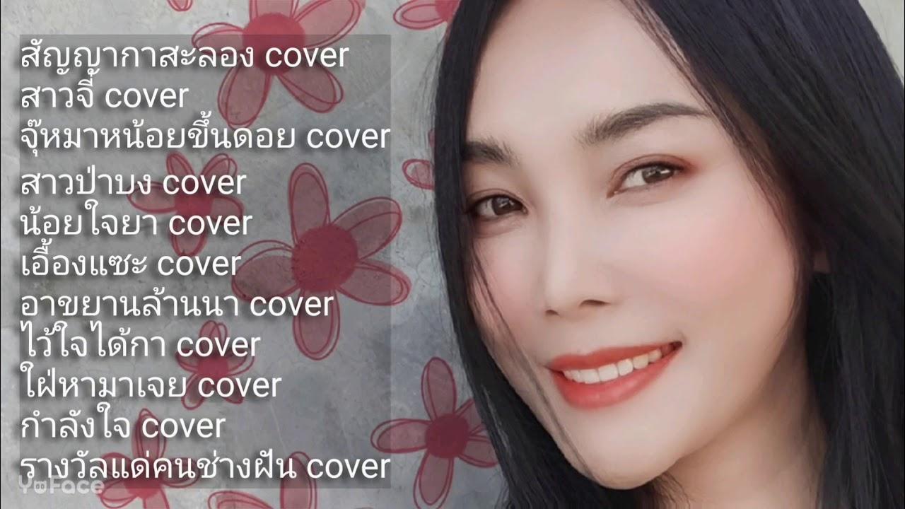 รวมเพลง คำเมือง ล้านนา ฟังกันยาวๆ cover by ตู่ ดารณี #2