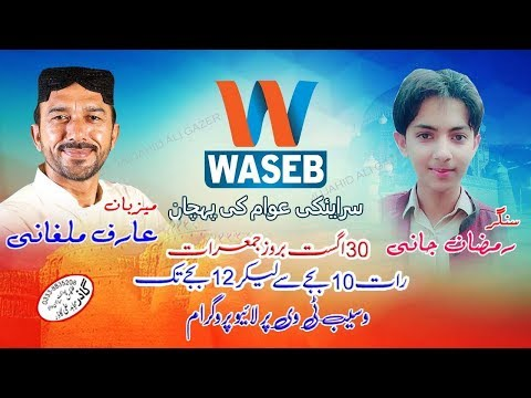 singer ramzan jani live program waseb tv posted by mujahid ali gazer thumbnail