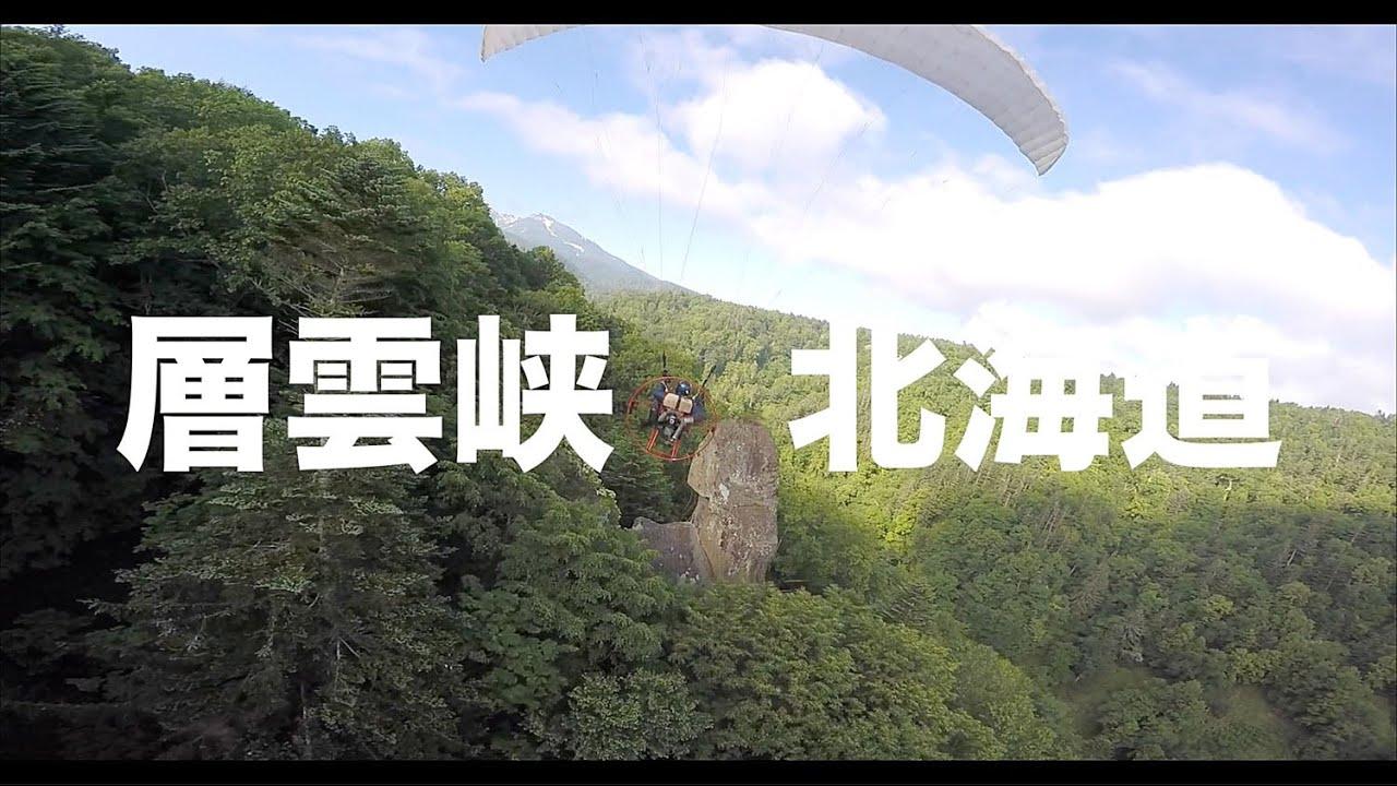 【空の旅#22】「岩にぶつかりそうだぜ」空撮・多胡光純 北海道_Hokkaido aerial