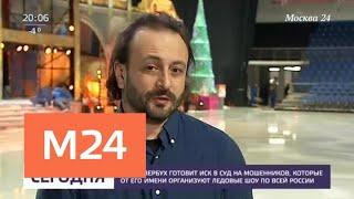Илья Авербух готовит иск в суд на мошенников - Москва 24