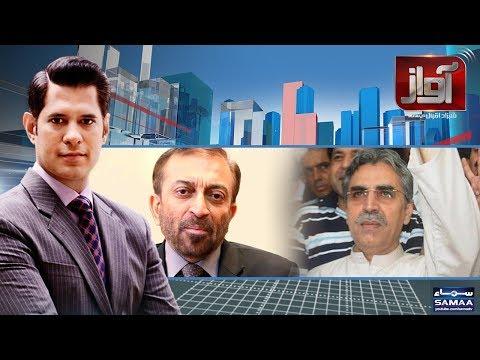 Farooq Sattar And Amir Khan Exclusive | Awaz | SAMAA TV | 15 Feb 2018