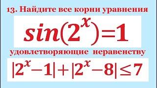 Задание 13 ЕГЭ по математике #49