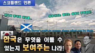 """한국은 무엇을 해야 이룰 수 있는지를 보여준다. """"성공이라는 말로는 설명이 부족한 나라"""""""