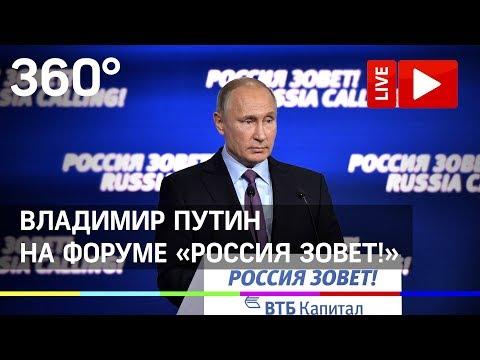 Владимир Путин на форуме «Россия Зовет!». Прямая трансляция