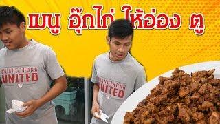 """#แคมป์เอสซีจี : แม่ครัวใจดีจัดเมนูอาหาร เมียนมาร์ """"อุ๊กไก่"""" ให้อ่อง ตู โดยเฉพาะ"""