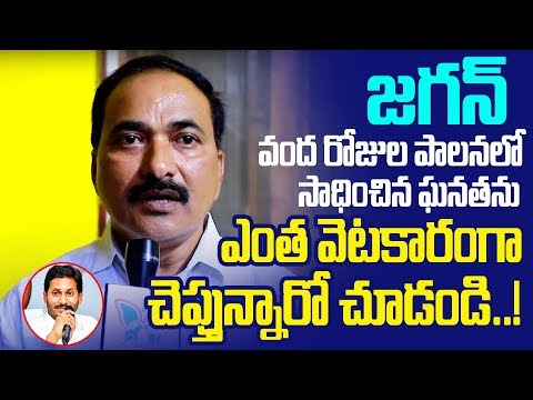 Common Man Criticised Counters on Ys Jagan First Century Ruling   Myra Media