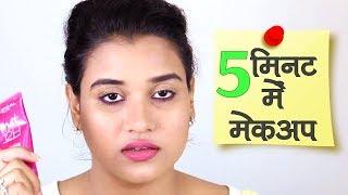 Quick Makeup - 5 Minutes Makeup (Hindi)