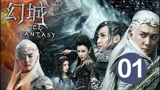 ENG SUB【幻城 Ice Fantasy】EP01 William Feng, Victoria Song, Ray Ma. A battle of ice and fire