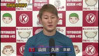 日本写真判定杯争奪戦 S級決勝出場選手インタビュー