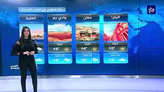 النشرة الجوية الأردنية من رؤيا 28-3-2018
