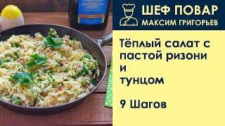 Тёплый салат с пастой ризони и тунцом  . Рецепт от шеф повара Максима Григорьева