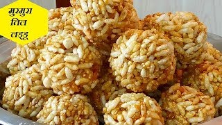 Murmura Laddu Recipe   Puffed Rice Laddu   Lai Ke laddu   मुरमुरा और गुड़ के लड्डू  #cookingwithanita