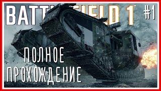 СКВОЗЬ ГРЯЗЬ И КРОВЬ - ПРОХОЖДЕНИЕ Battlefield 1 - 1
