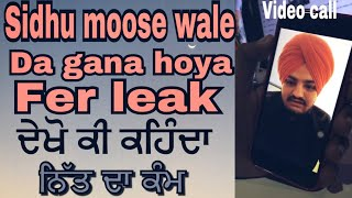 Sidhu Moosewala || talk about || Song leaked Again || video call
