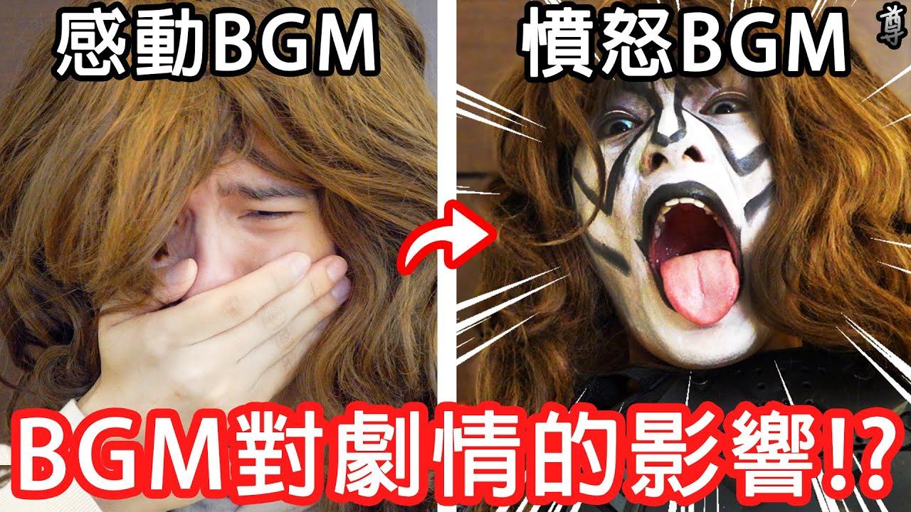 【尊】把不同BGM加到同一部短劇中感覺也差太多了!!!!
