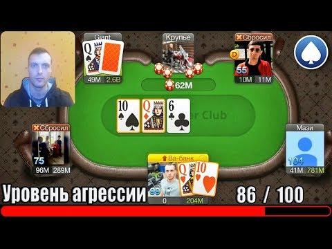 50М фишек и шкала ненависти | World Poker Club