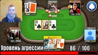 50М фишек и шкала ненависти  World Poker Club