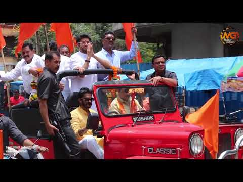 Yuvasena chief Aditya Thackeray's Road Show in mira bhayandar
