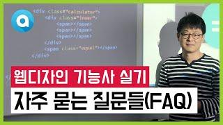 04.웹디자인 기능사 …