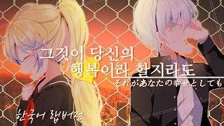 [인생곡 에디션] 전설과 부른 그당행 한국어 랩버전 ( 그것이 당신의 행복이라 할지라도 랩버전 )