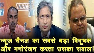 NDTV वाला रवीश कुमार, न्यूज चैनल का सबसे बड़ा विदूषक और मनोरंजन करता उसका सवाल!