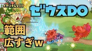 【城ドラ】D0『ゼウス』GET!スキル範囲がめちゃくちゃ広がった件【YASU|城とドラゴン】 thumbnail