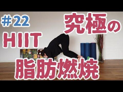 【究極の脂肪燃焼】【タバタ式】【HIIT】(ヒートトレーニング)TRAINING脂肪燃焼にはこれ!体や心、深層心理ダイエットの情報も配信中!