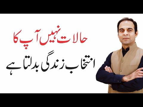Success Depends Upon The Quality Of  Decision You Take | Qasim Ali Shah