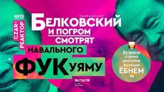 Белковский и Погром смотрят Навального и Фукуяму   Царьгеймер   Царьреактор