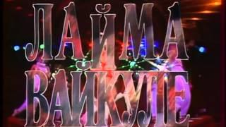 Лайма Вайкуле - Веселые мухоморы
