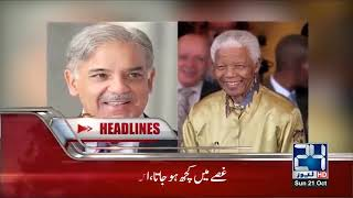 News Headlines | 7:00 AM | 21 Oct 2018 | 24 News HD