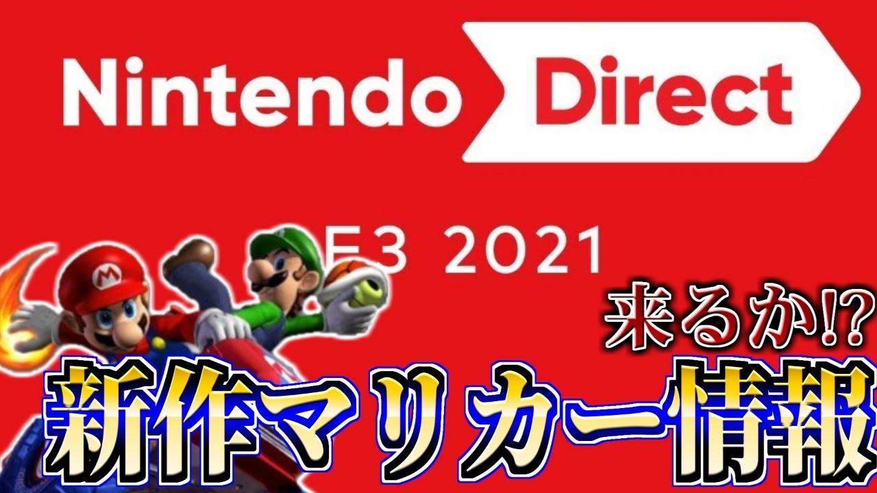 🔴【ニンダイ2021E3】新作マリカー情報が噂されるNintendo Directをみる