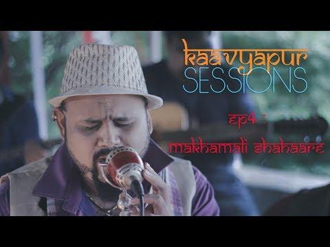 Kaavyapur Sessions - Ep4 featuring Jasraj Joshi - Makhamali Shahaare [ Marathi Song ]