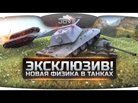 видео: Эксклюзив! Новая физика движения танков world of tanks! Обзор от Джова!