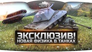 Эксклюзив! Новая физика движения танков World Of Tanks! Обзор от Джова!