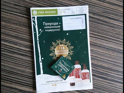 Новогодний каталог Ив Роше Yves Rocher . Бланк заказа 9УИЮБРА40