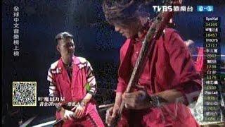 [節目]MP魔幻力量-全球中文音樂榜上榜(我還是愛著你+大藝術家+天機)2014/09/20