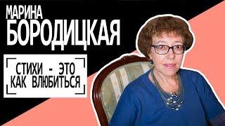 Марина Бородицкая: ''Стихи - это как влюбиться''. Беседу ведет Владимир Семёнов.